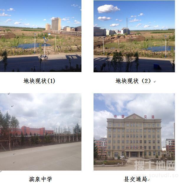 黑龙江绥化市明水县老城区地块出让